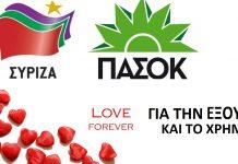 ΠΑΣΟΚ, ΣΥΡΙΖΑ, Εξουσία, Τσίπρας
