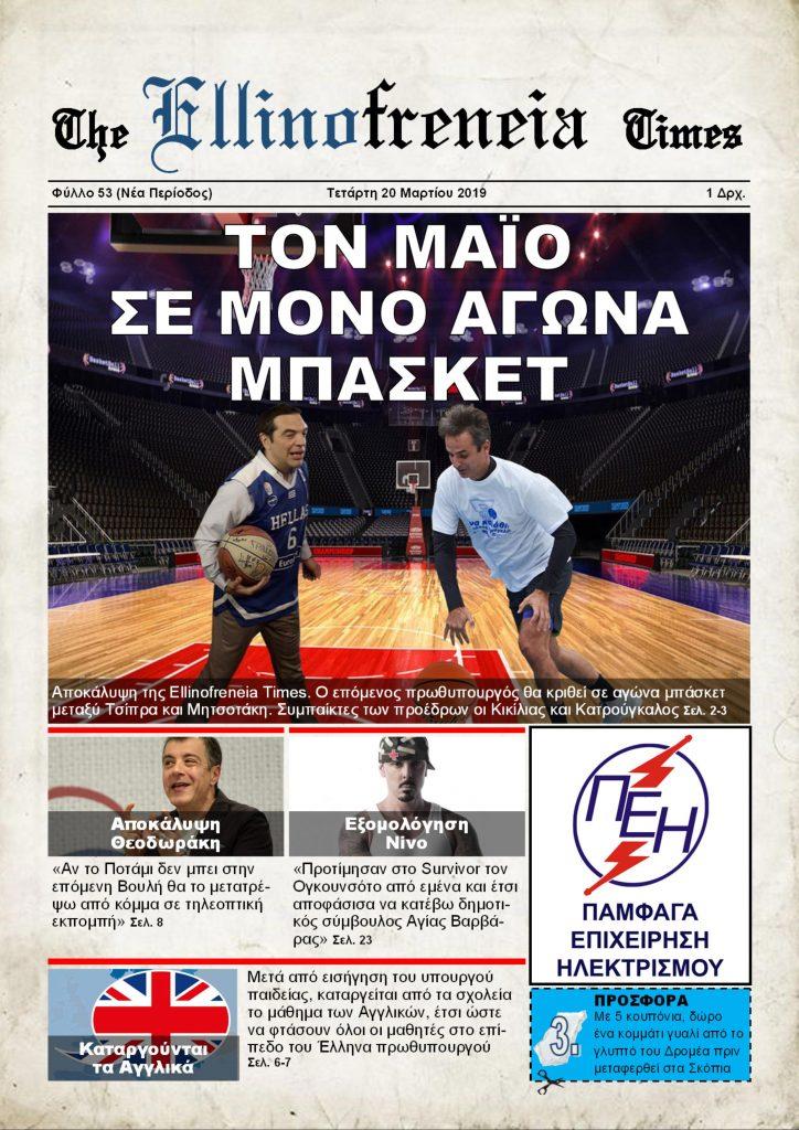 Εφημερίδα, Μητσοτάκης, Τσίπρας, Θεοδωράκης