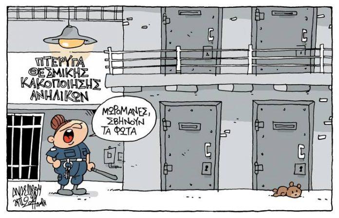 φυλακή, μητέρα, παιδί, κακοποίηση