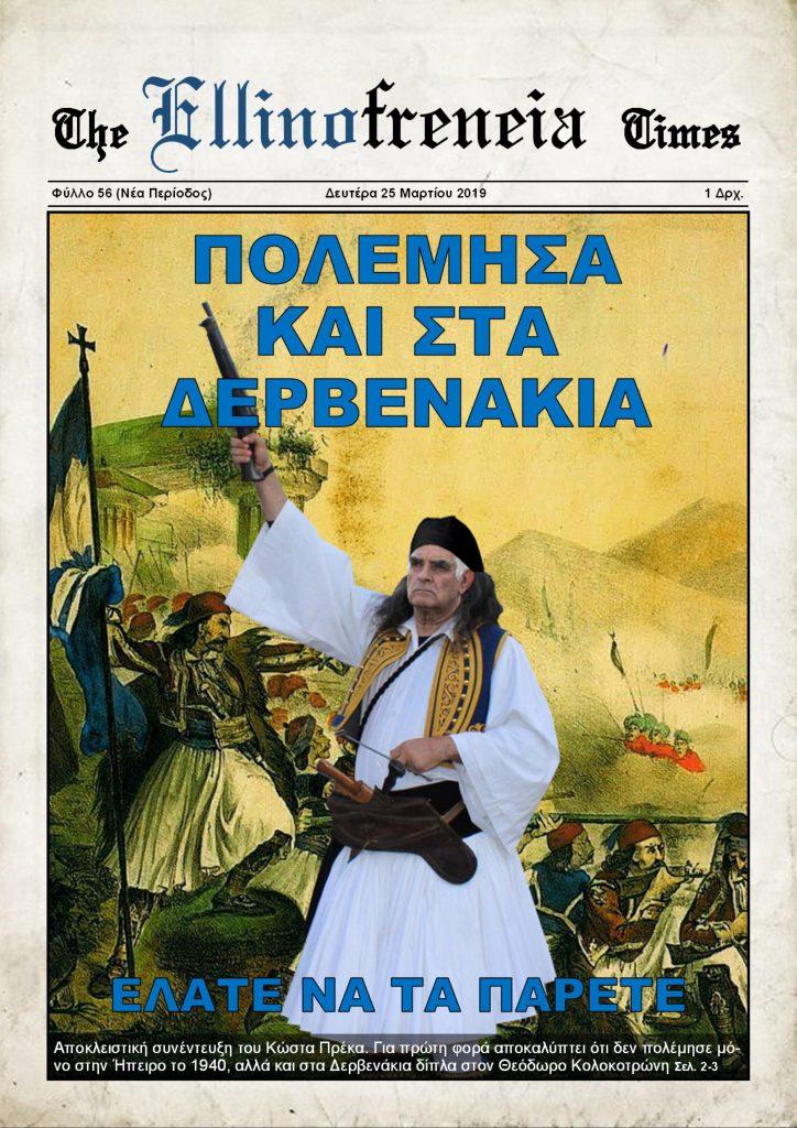 Εφημερίδα, 25 Μαρτίου, Επανάσταση, Πρέκας