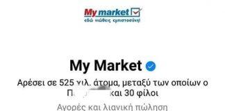 MyMarket, Σούπερ Μάρκετ, Χαμόγελα, 300, απόλυση