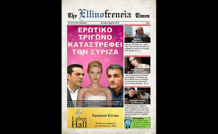 Εφημερίδα, Τσίπρας, Τσακαλώτος, Πάγκαλος