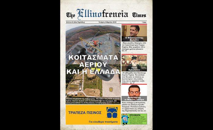 εφημεριδα, φυσικό αεριο, Μπακογιάννης, Αμβρόσιος