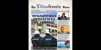 Εφημερίδα, Προσαγωγές, Ψινάκης, Καρναβάλι