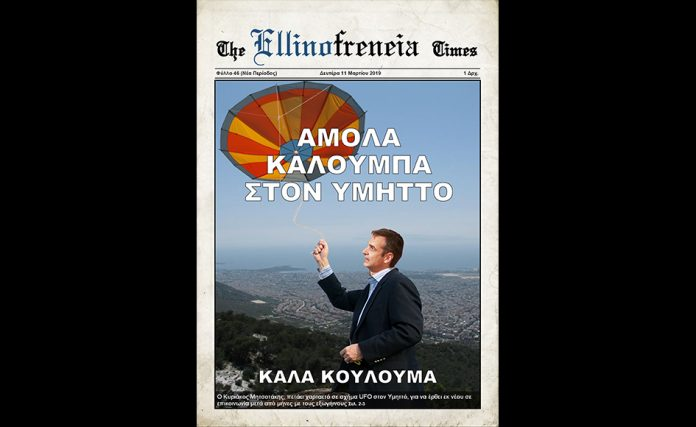 Εφημερίδα, Καθαρά Δευτέρα, Υμηττός, Μητσοτάκης