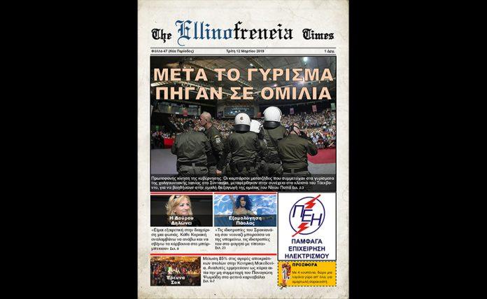 Εφημερίδα, Χόλιγουντ, Δούρου, Σφακιανάκης