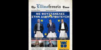 Εφημερίδα, 25η Μαρτίου, Δούρου, Ρώμας