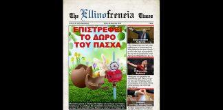 Εφημερίδα, Δώρο Πάσχα, Λεβέντης, Εκλογές
