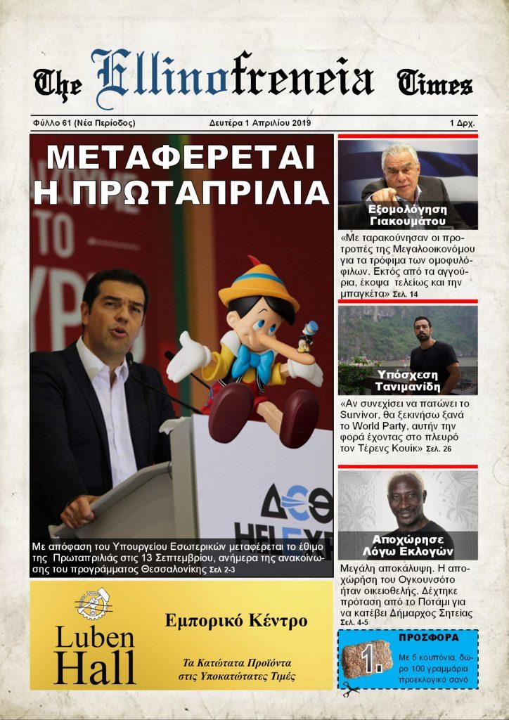 Εφημερίδα, Πρωταπριλιά, Τσίπρας, Survivor