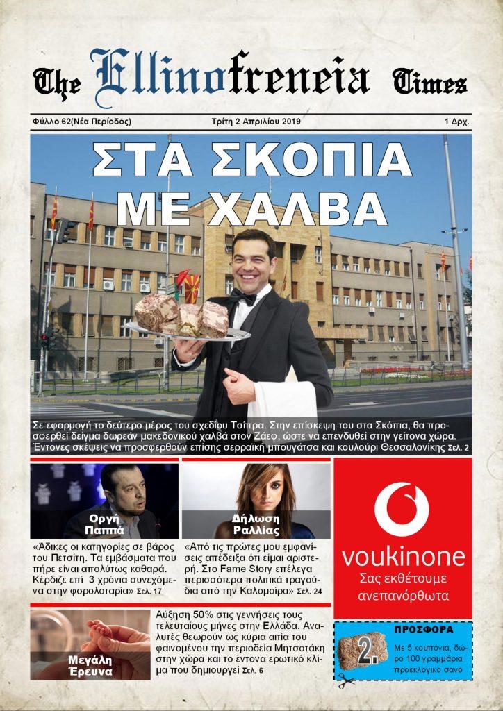 Εφημερίδα, Τσίπρας, Σκόπια, Ραλλία