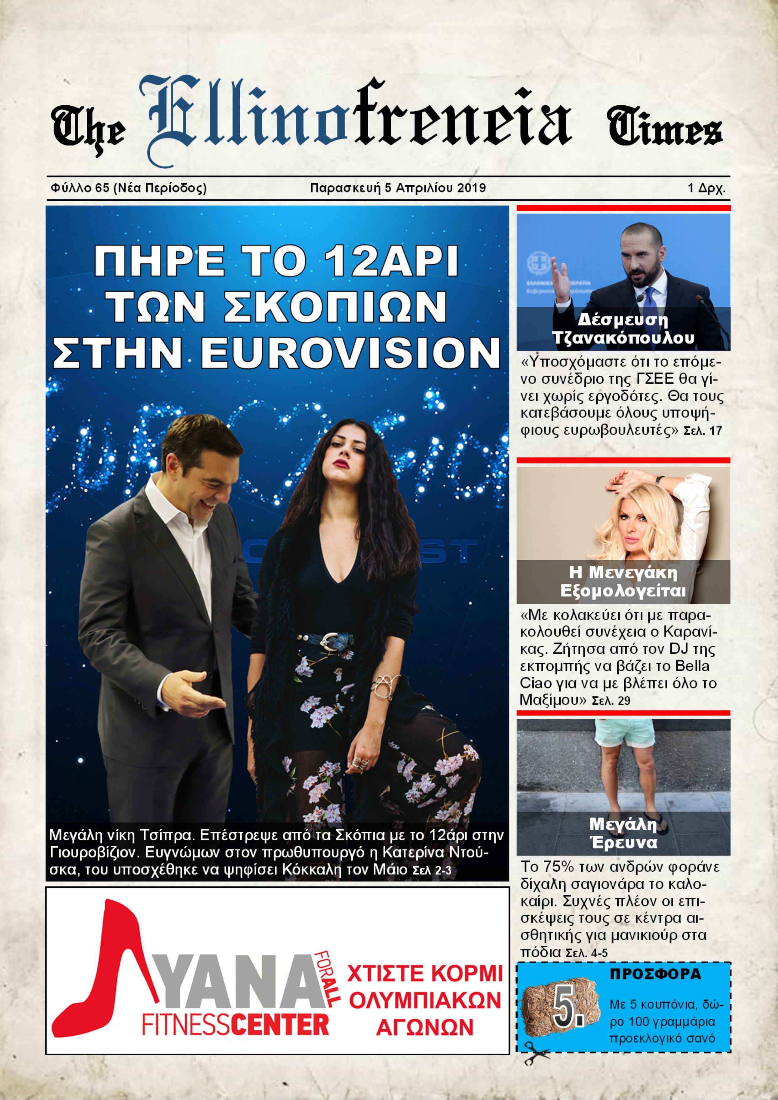 Εφημερίδα, Σκόπια, Γιουροβίζιον, ΓΣΕΕ