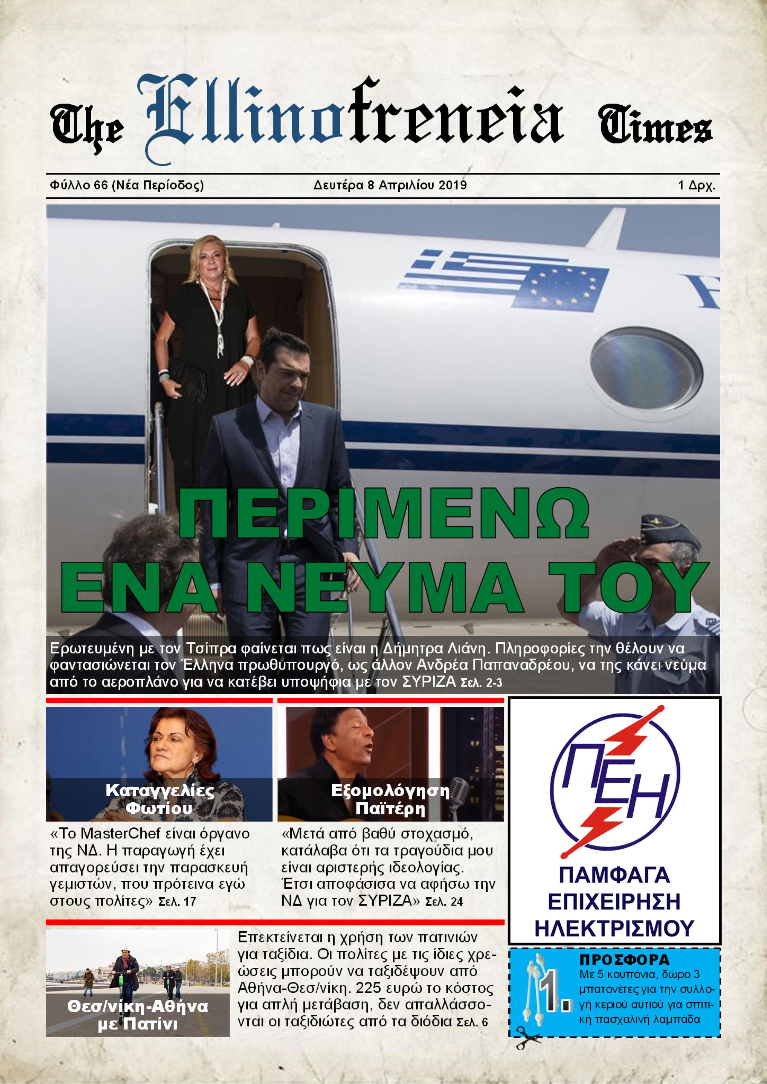Εφημερίδα, Τσίπρας, Λιάνη, Παϊτέρης