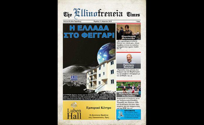 Εφημεριδα, ΣΥΡΙΖΑ, Φεγγάρι, Νοτοπούλου