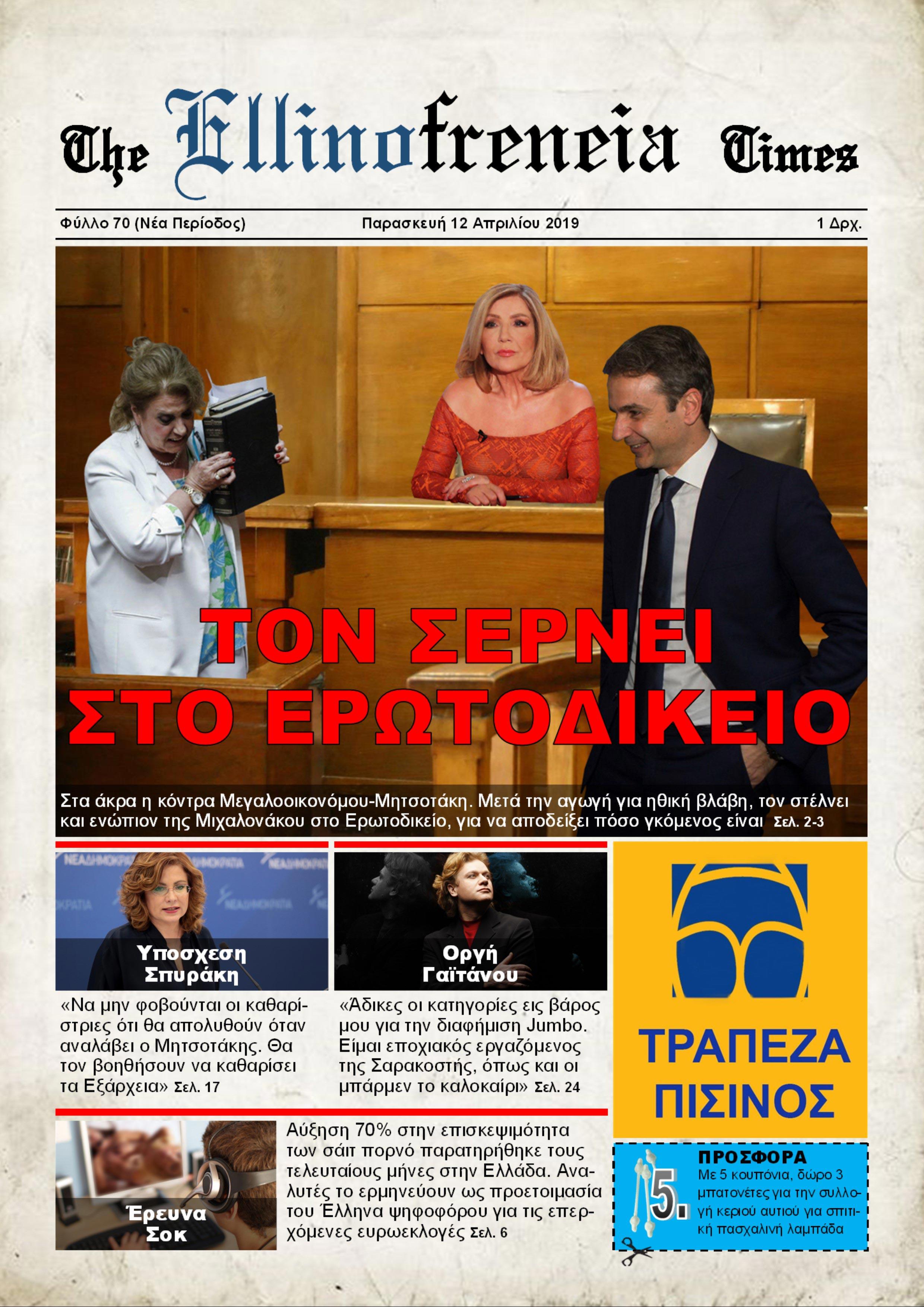 Εφημερίδα, Μητσοτάκης, Μεγαλοοικονόμου, Σπυράκη