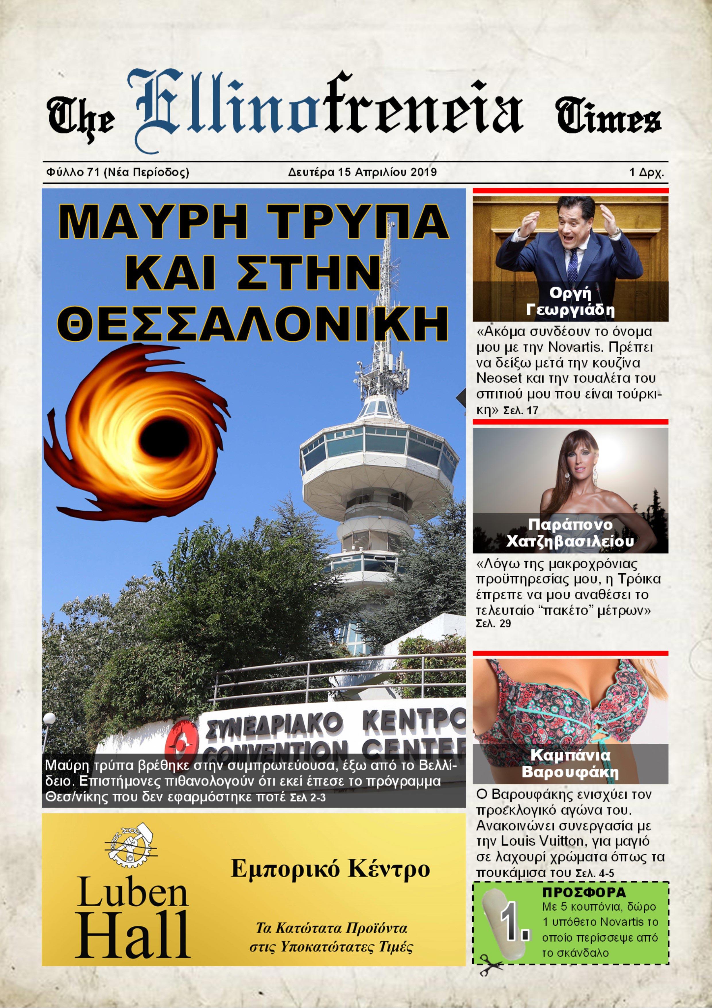 Εφημερίδα, Μαύρη Τρύπα, Γεωργιάδης,Βαρουφάκης