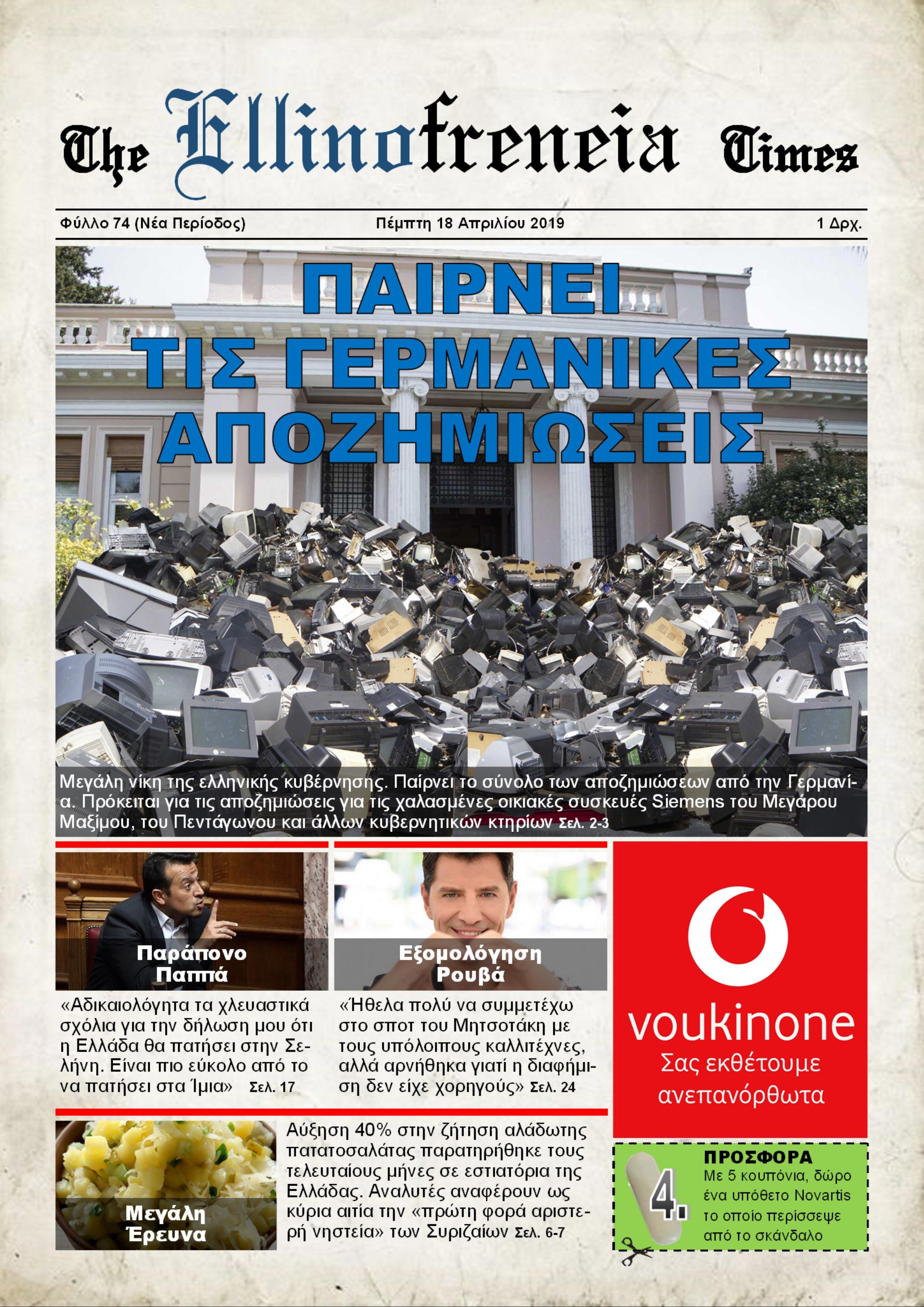 Εφημερίδα, Αποζημιώσεις, Παππάς, ΣΥΡΙΖΑ