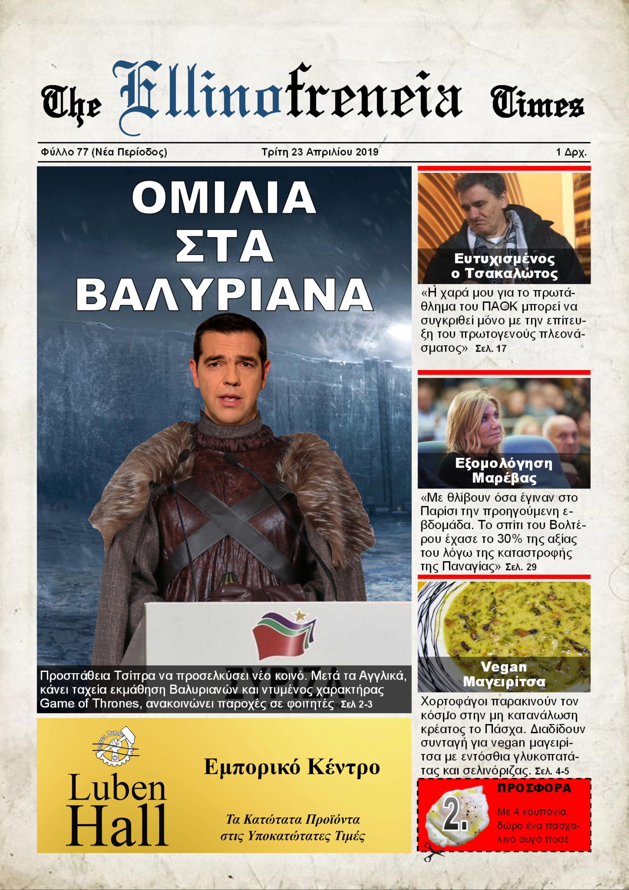 Εφημερίδα, Game of Thrones, ΠΑΟΚ, Μαρέβα