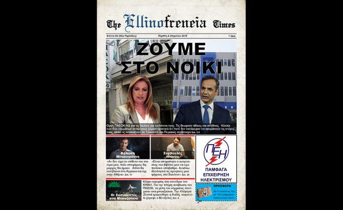 Εφημερίδα, ΠΑΣΟΚ, ΝΔ, Μπακογιάννης