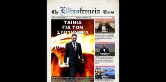 Εφημερίδα, Στουρνάρας, Βαρουφάκης, Βούτσης
