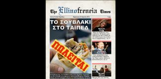 Εφημερίδες, Σουβλάκι, Καϊλή, Καλογρίτσας