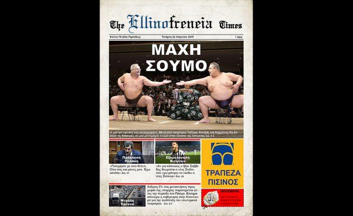 Εφημερίδα, Κοτζιάς, Καμμένος, Πολάκης