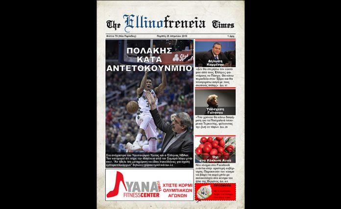 Εφημερίδα, Πολάκης, Καμμένος, Γαϊτάνος