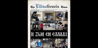 Εφημερίδα, Μεγάλη Παρασκευή, Ελλάδα