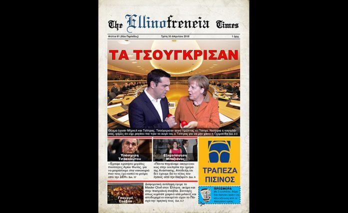 Εφημερίδα, Πάσχα, Τσίπρας, Μέρκελ