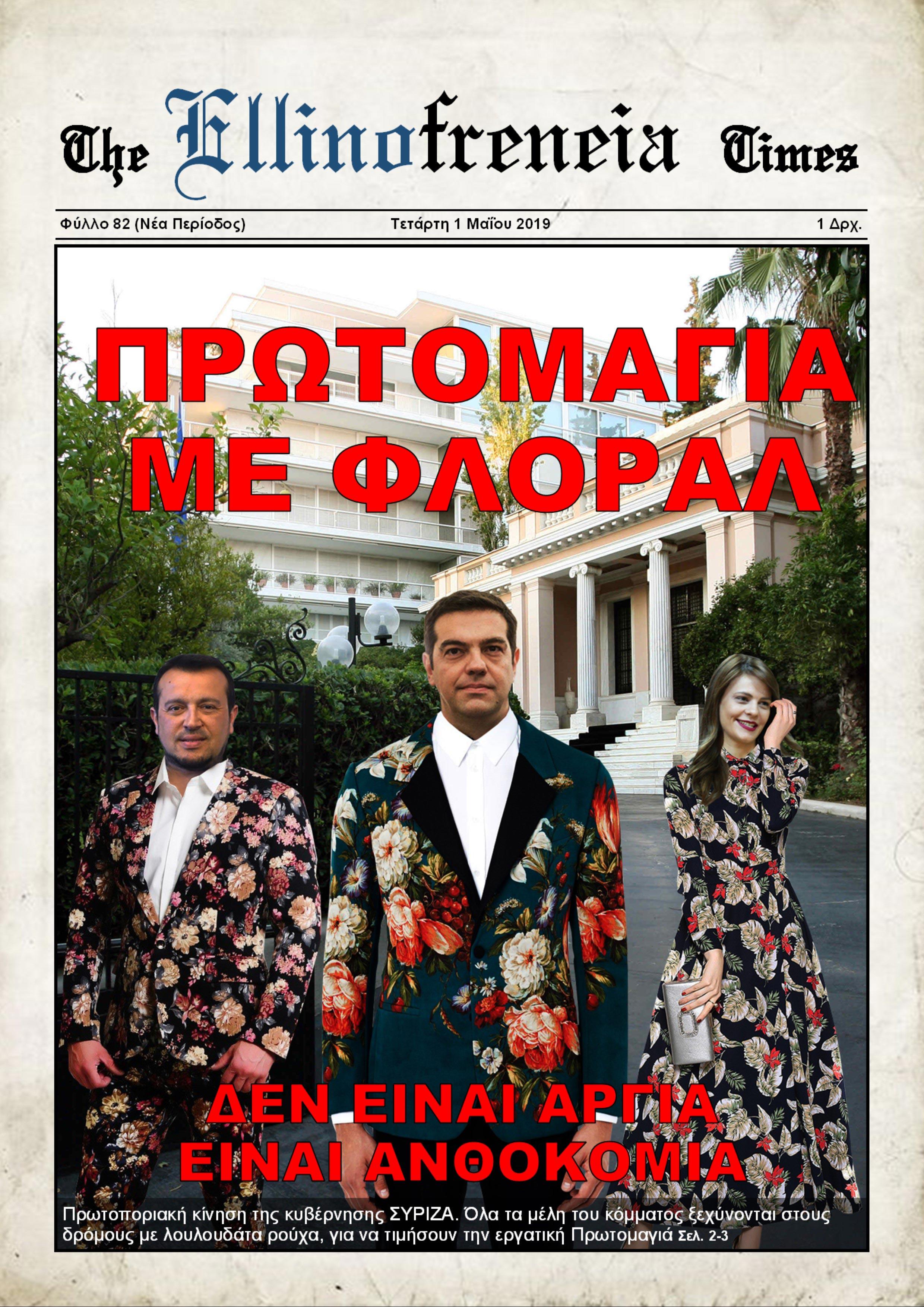 Εφημερίδα, Πρωτομαγιά, ΣΥΡΙΖΑ, Τσίπρας
